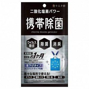 Блокатор вирусов портативный chlorine dioxide generator на 1 месяц