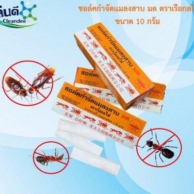 Предзаказ! Тайский супермаркет! Дешево! Мега-ассортиментище! — Средства от насекомых — Антивозрастной уход