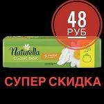 NATURELLA Classic Женские гигиенические прокладки ароматизированные с крылышками Basic Normal 9шт