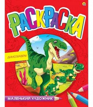 Раскраска Рыжий кот Маленький художник Озорные динозавры 8 листов А437