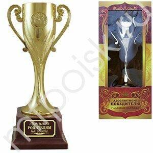 LT Кубок Лучшим родителям на свете 25см