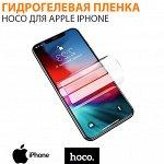 Прозрачная гидрогелевая пленка Hoco для Apple iPhone XR