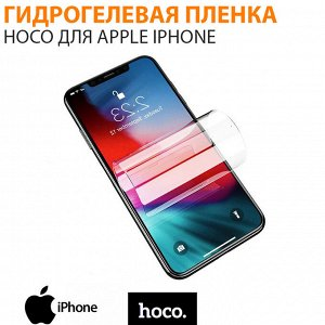 Прозрачная гидрогелевая пленка Hoco для Apple iPhone 11 Pro Max