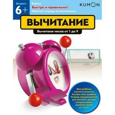 Миф - KUMON и необычные книги для тебя и детей! — KUMON — Книги