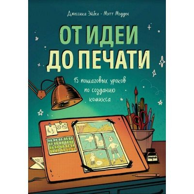 Миф - KUMON и необычные книги для тебя и детей! — Взрослые комиксы — Книги