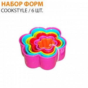 """Набор форм для печенья Cookstyle """"Цветочки""""/ 6 шт."""