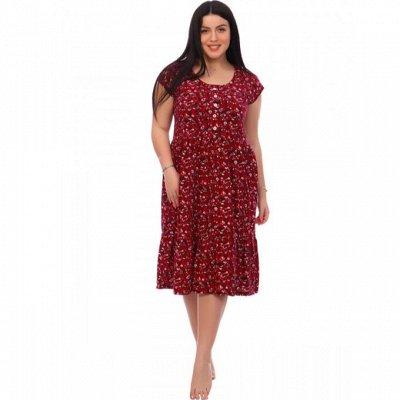 Любимый Трикотаж! Высокое качество по Низкой цене! — Платья и сарафаны. Размеры до 62. — Одежда для дома