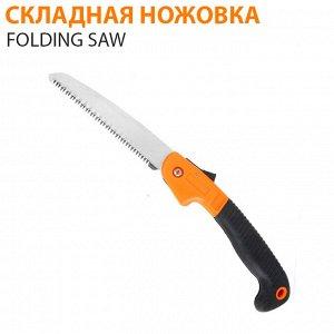 Cкладная ножовка Folding Saw