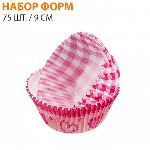 Набор бумажных кондитерских форм 75 шт. / 9 см