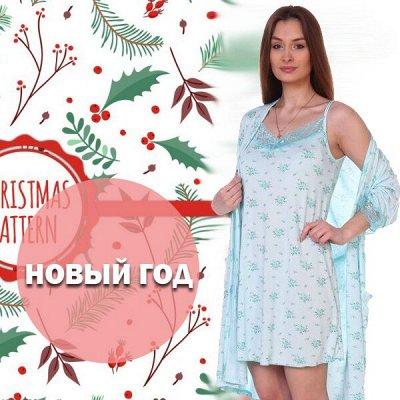Лиза — красивая домашняя одежда и текстиль — К Новому году! — Одежда для дома
