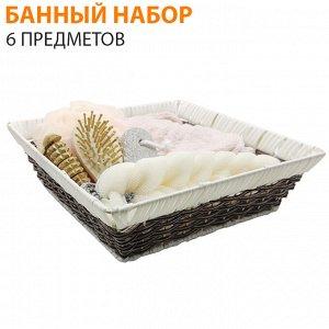 Банный набор / 6 предметов