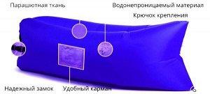 Надувной лежак Ламзак с карманами LAMZAC Россия васильковый