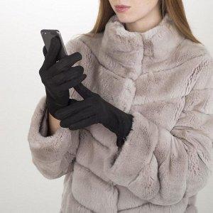 Перчатки женские безразмерные, с утеплителителем, для сенсорных экранов, цвет чёрный