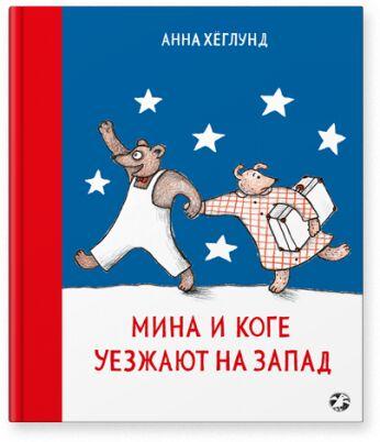 «БЕЛАЯ ВОРОНА» Умные книги для умных детей и подростков — Мина и Коге — Детская литература