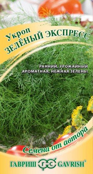 Укроп Зеленый экспресс 2,0 г автор. Н21