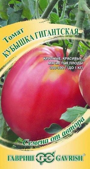 Томат Кубышка гигантская 0,05 г автор. Н21