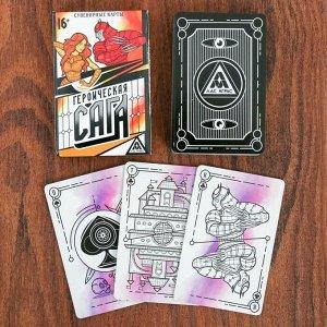 Игральные карты «Героическая сага», 36 карт