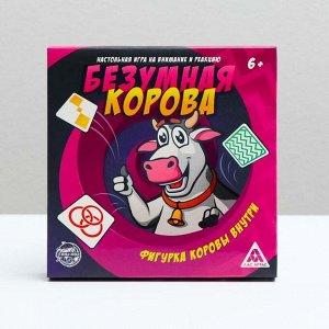 Настольная захватывающая игра «Безумная корова» на скорость и внимание