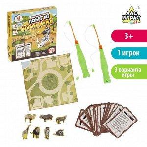Настольная игра-рыбалка «Побег из зоопарка», с магнитными удочками