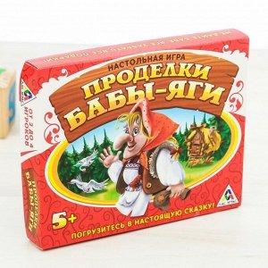 Настольная детская игра «Проделки Бабы-яги»