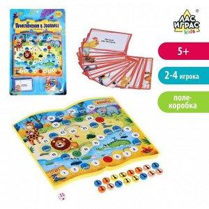 Настольная игра-бродилка «Приключения в зоопарке», 40 заданий, фишки, удобно хранить, цвета МИКС