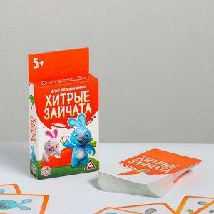 Игра на внимание «Хитрые зайчата», 60 карт