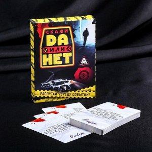 Детективная игра «Да или Нет. Загадочное преступление», 35 карт, 18+