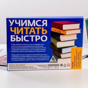 Развивающая игра «Учимся читать быстро», 50 карт