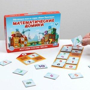 Обучающая игра «Математические домики» 4+ Лас Играс