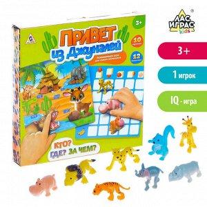 Настольная развивающая игра «Привет из джунглей», животные пластик