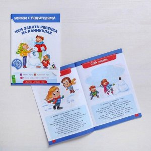 Книга - игра «Чем занять ребёнка на каникулах. Зима»