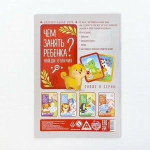 Книга-игра «Чем занять ребёнка? Найди отличия 3+», 26 страниц