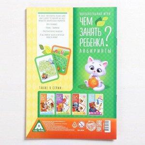 Развивающая книга-игра «Чем занять ребёнка? Лабиринты», 26 страниц, 5+