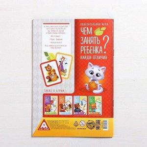 Развивающая книга-игра «Чем занять ребёнка? Найди отличия», 26 страниц, 5+