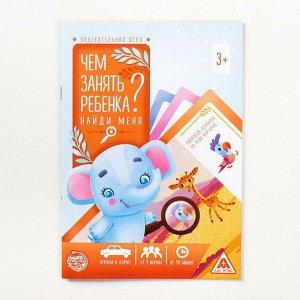 Развивающая книга-игра «Чем занять ребёнка? Найди меня», 26 страниц, 3+