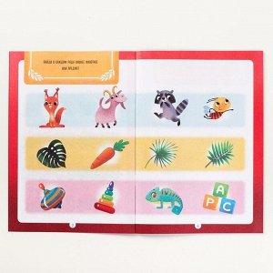 Развивающая книга-игра «Чем занять ребёнка? Логика», 26 страниц, 3+