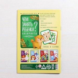 Книга-игра «Чем занять ребёнка? Лабиринты 3+», 26 страниц