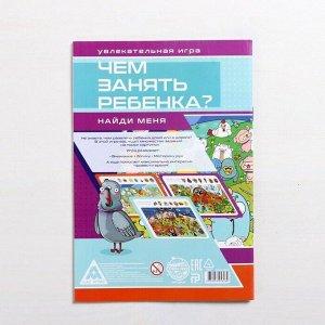 Развивающая книга-игра «Чем занять ребёнка? Найди меня», 26 страниц, 7+