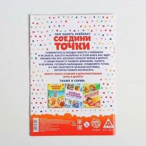 Развивающая книга-игра в дорогу «Чем занять ребёнка. Соедини точки», 24 стр, 4+
