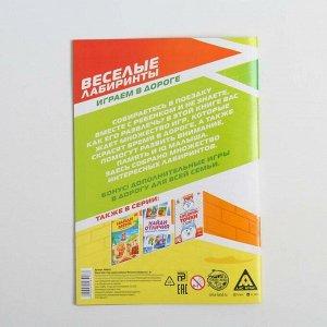 Развивающая книга-игра «Чем занять ребёнка? Весёлые лабиринты», 24 стр, 4+