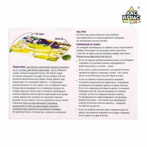Настольная игра-бродилка «Обхитри лису», 2 кубика, гнездо