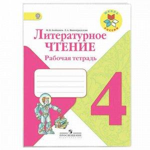 Обложка ПП 220х460 мм для дневников, учебников, прописей, ЮНЛАНДИЯ, универсальная, 100 мкм, штрих-код, 229347