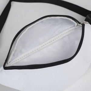 Сумка поясная, отдел на молнии, регулируемый ремень, цвет чёрный/белый