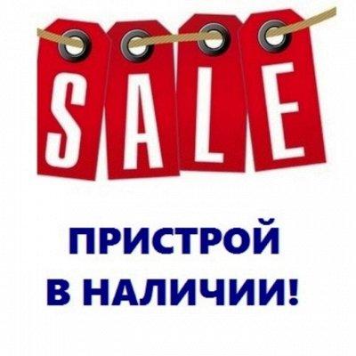 Распродажа наличия! Косметика, одежда и многое другое