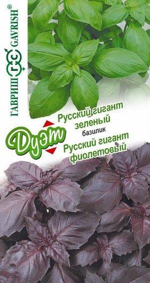 Базилик Русский гигант, зеленый 0,15 г+Русский гигант, фиолетовый 0,15 г серия Дуэт Н21