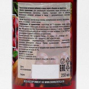 Сироп клюквы на фруктозе с витамином С, 250 мл