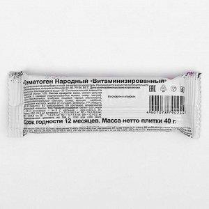 Гематоген Народный витаминизированный 40 гр.