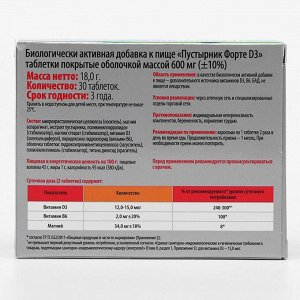 Пустырник форте D3, успокаивающее действие, 30 таблеток