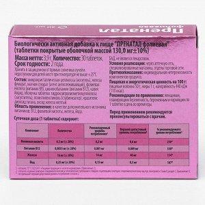 Пренатал фолиевая, для планирующих беременность, беременных и кормящих, 30 таблеток