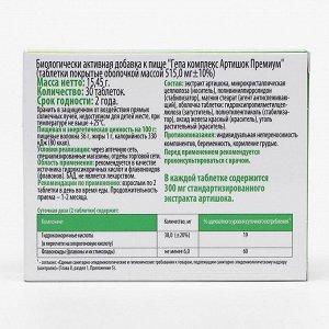Гепа комплекс «Артишок премиум», здоровье печени, 30 таблеток